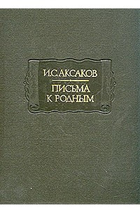 Письма к родным. 1844-1849