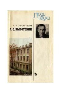 Л. С. Выготский