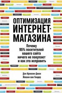 Оптимизация интернет-магазина: Почему 95% посетителей вашего сайта ничего не покупают и как это исправить (обложка)