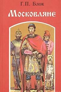 Московляне