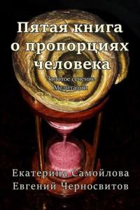 Пятая книга опропорциях человека. Золотое сечение. Медитации