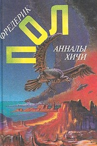 Фредерик Пол. Собрание сочинений. Том 7. Анналы Хичи