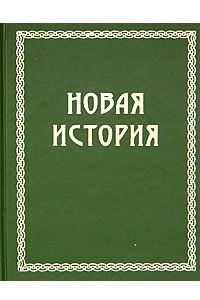 Всемирная история в 4 томах. Том 3. Новая история