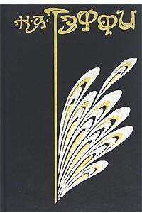 Н. А. Тэффи. Собрание сочинений. Том 6. Авантюрный роман