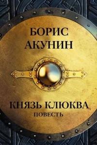Князь Клюква