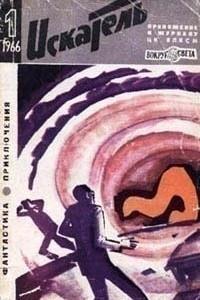 ?Искатель? № 1, 1966