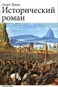 Исторический роман