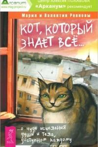 Кот, который знает все. О чуде исцеления души и тела, доступном каждому