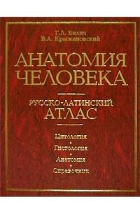 Анатомия человека. Русско-латинский атлас. Цистология. Гистология. Анатомия. Справочник