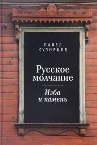 Русское молчание. Изба и камень