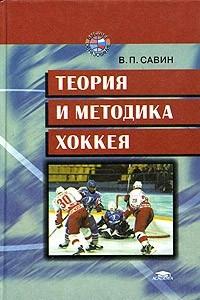 Теория и методика хоккея