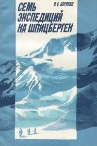 Семь экспедиций на Шпицберген