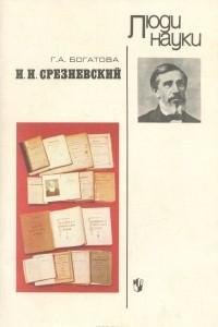 И. И. Срезневский