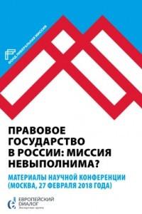 Правовое государство в России: миссия невыполнима?