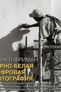 Черно-белая цифровая фотография
