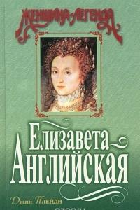Елизавета Английская