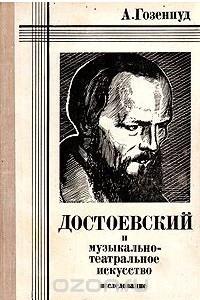 Достоевский и музыкально-театральное искусство