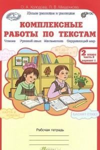 Комплексные работы по текстам. 2 класс. Рабочая тетрадь. В 2 частях. Часть 2