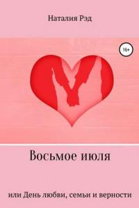 Восьмое июля, или День любви, семьи и верности