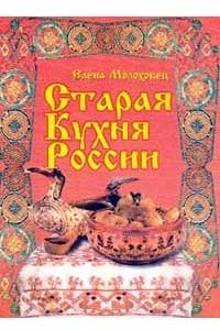 Старая кухня России