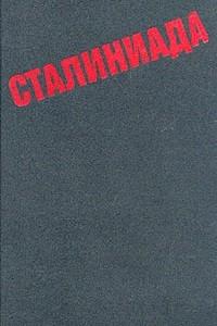 Сталиниада. Мемуары по чужим воспоминаниям с историческими притчами и размышлениями автора
