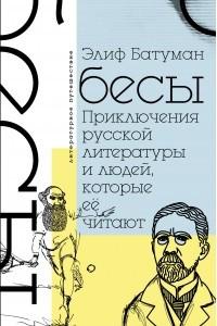 Бесы. Приключения русской литературы и людей, которые ее читают