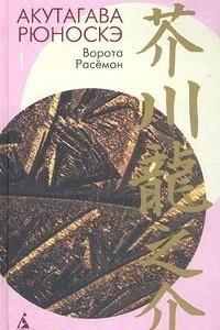 Том 1. Ворота Расёмон