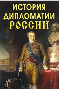 История дипломатии России