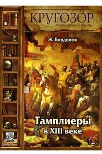 Тамплиеры в XIII веке