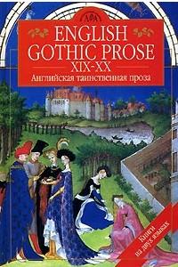 English Gothic Prose XIX-XX / Английская таинственная проза XIX-XX вв