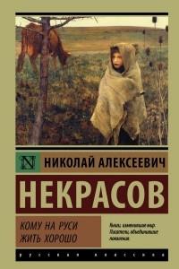 Кому на Руси жить хорошо. Сборник