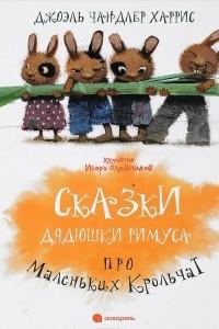 Сказки Дядюшки Римуса про Маленьких Крольчат