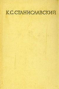К. С. Станиславский. Собрание сочинений в восьми томах. Том 4