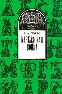 Кавказская война. В пяти томах. Том 1