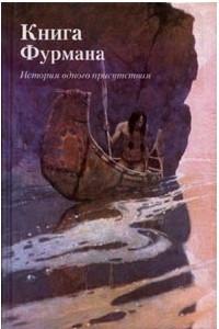 Книга Фурмана (история одного присутствия)