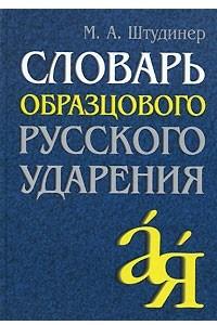 Словарь образцового русского ударения