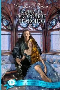 Баллада о королеве драконов - 2