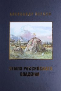 Земля российского владения