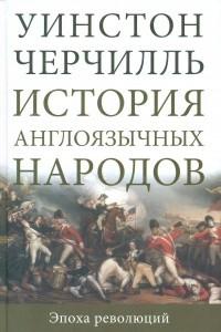 История англоязычных народов. Том III. Эпоха революций
