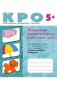 Тетрадь по развитию речи в детском саду. Для детей 5-6 лет