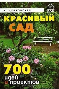Красивый сад. 700 идей и проектов