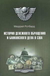 История денежного обращения и банковского дела в США. От колониального периода до Второй мировой войны