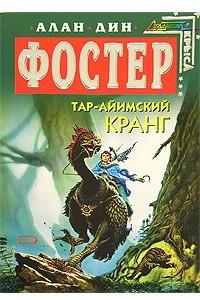 Тар-айимский Кранг: Фантастические романы