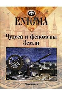 Enigma. Чудеса и феномены Земли