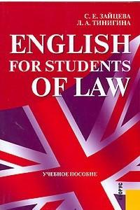 English for Students of Law. Учебное пособие