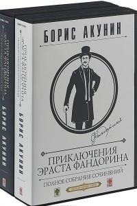 Приключения Эраста Фандорина. Полное собрание сочинений. Коллекционное издание