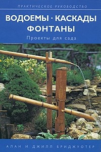 Водоемы, каскады, фонтаны: проекты для сада