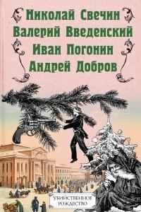 Убийственное Рождество. Детективные истории под елкой