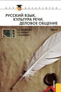 Русский язык. Культура речи. Деловое общение