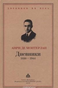 Дневники 1930-1944